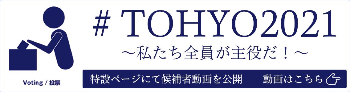 #TOHYO2021 ~私たち全員が主役だ!~