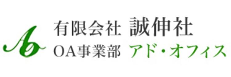 有限会社誠伸社 アド・オフィス