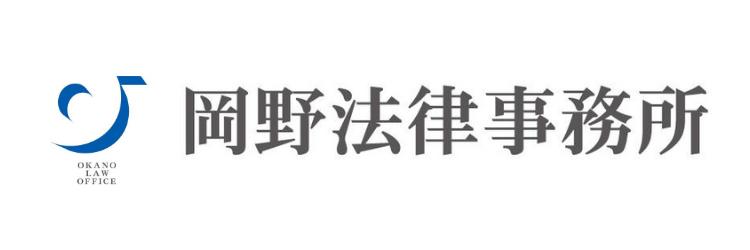 岡野法律事務所