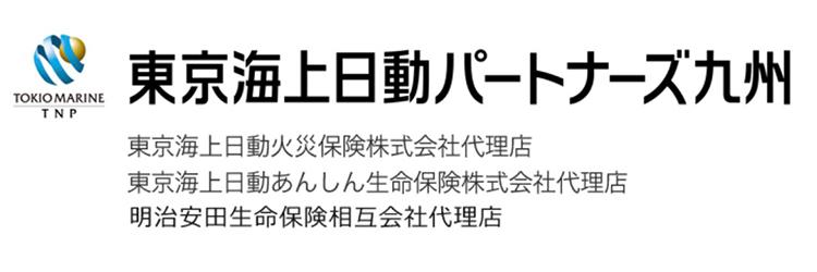 東京海上日動パートナーズ九州